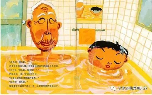 安妮花曲阜鱼乐:绘本分享-《爷爷的幸福口令》